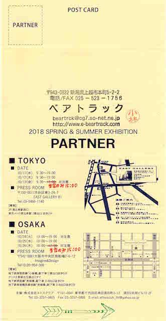PARTNER 2017(平成29)年10月展DM表 ブログ用 img001 2.jpg